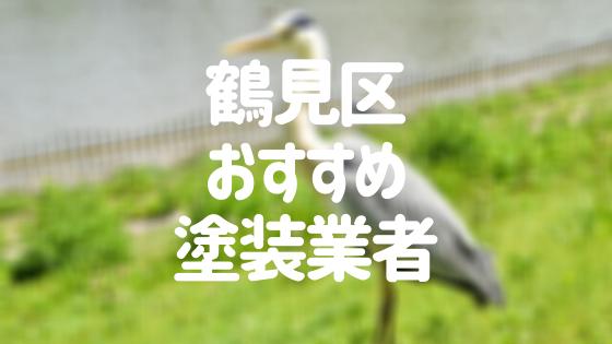 大阪府大阪市鶴見区の「外壁塗装・屋根塗装」おすすめ業者を一覧で紹介!
