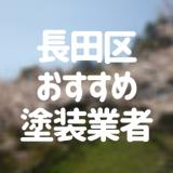 兵庫県神戸市長田区の「外壁塗装・屋根塗装」おすすめ業者を一覧で紹介!