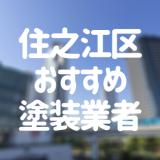 大阪府大阪市住之江区の「外壁塗装・屋根塗装」おすすめ業者を一覧で紹介!