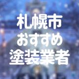 北海道札幌市の「外壁塗装・屋根塗装」おすすめ業者を一覧で紹介!