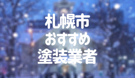北海道札幌市|区ごとの「外壁塗装・屋根塗装」おすすめ業者とは?最新助成金情報も!