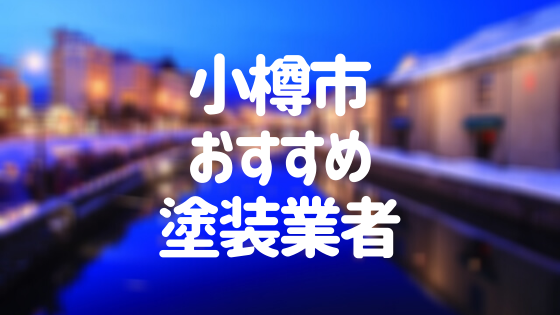 北海道小樽市の「外壁塗装・屋根塗装」おすすめ業者を一覧で紹介!