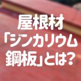 屋根材「ジンカリウム鋼板」とは?メリット・デメリットも一挙紹介