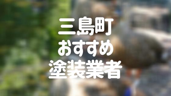 福島県三島町の「外壁塗装・屋根塗装」おすすめ業者を一覧で紹介!