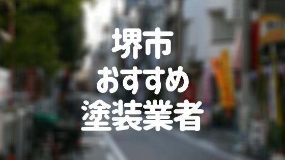 堺市おすすめ塗装業者