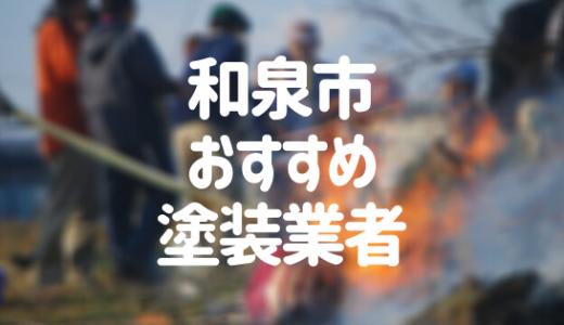 大阪府和泉市の「外壁塗装・屋根塗装」おすすめ業者を一覧で紹介!