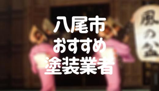 大阪府八尾市の「外壁塗装・屋根塗装」おすすめ業者を一覧で紹介!