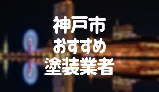 兵庫県神戸市「外壁塗装・屋根塗装」おすすめ業者を一覧で紹介!