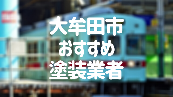 福岡県大牟田市「外壁塗装・屋根塗装」おすすめ業者を一覧で紹介!