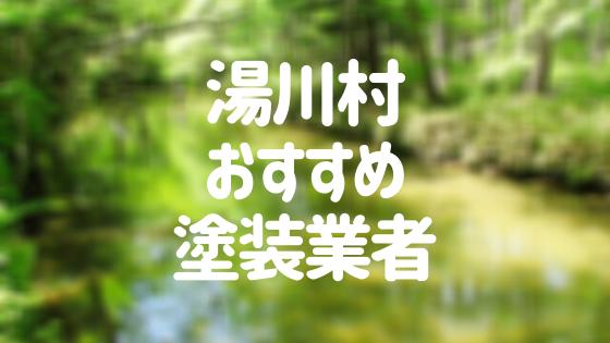 福島県湯川村の「外壁塗装・屋根塗装」おすすめ業者を一覧で紹介!