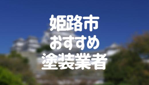 兵庫県姫路市「外壁塗装・屋根塗装」おすすめ業者を一覧で紹介!