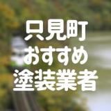 福島県只見町の「外壁塗装・屋根塗装」おすすめ業者を一覧で紹介!