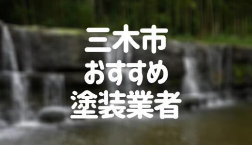 兵庫県三木市の「外壁塗装・屋根塗装」おすすめ業者を一覧で紹介!