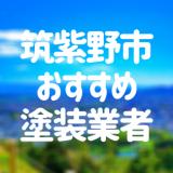 福岡県筑紫野市の「外壁塗装・屋根塗装」おすすめ業者を一覧で紹介!