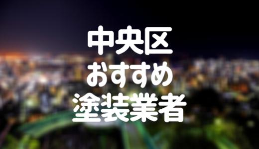 兵庫県神戸市中央区「外壁塗装・屋根塗装」おすすめ業者を一覧で紹介!