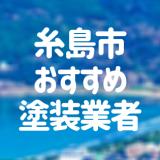 福岡県糸島市の「外壁塗装・屋根塗装」おすすめ業者を一覧で紹介!