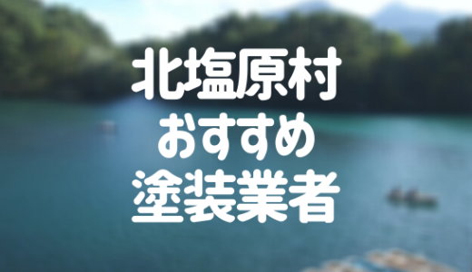 福島県北塩原村の「外壁塗装・屋根塗装」おすすめ業者を一覧で紹介!