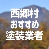 福島県西郷村のおすすめ「外壁塗装・屋根塗装」業者を一覧で紹介!