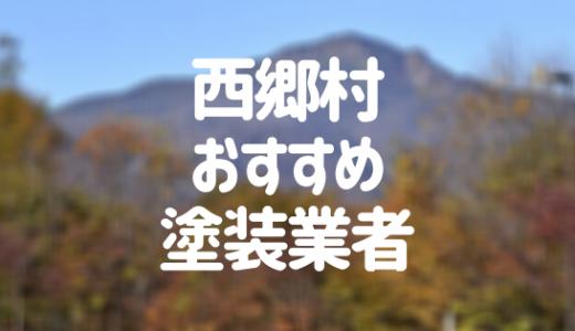 福島県西郷村の「外壁塗装・屋根塗装」おすすめ業者を一覧で紹介!