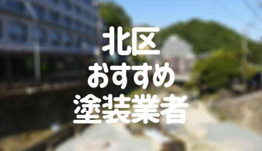 兵庫県神戸市北区「外壁塗装・屋根塗装」おすすめ業者を一覧で紹介!