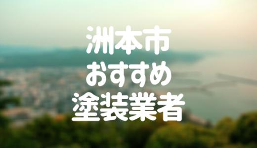 兵庫県洲本市の「外壁塗装・屋根塗装」おすすめ業者を一覧で紹介!