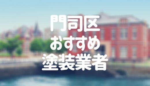 福岡県北九州市門司区の「外壁塗装・屋根塗装」おすすめ業者を一覧で紹介!