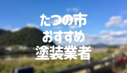 兵庫県たつの市の「外壁塗装・屋根塗装」おすすめ業者を一覧で紹介!