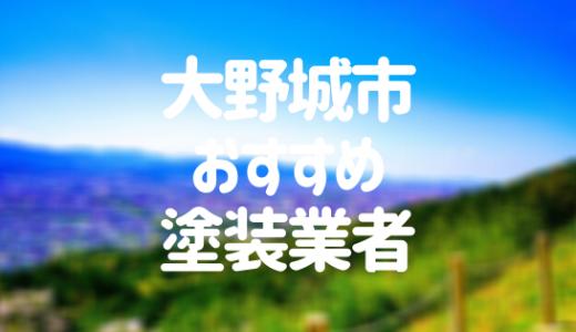 福岡県大野城市の「外壁塗装・屋根塗装」おすすめ業者を一覧で紹介!