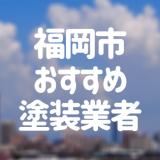 福岡市おすすめ塗装業者
