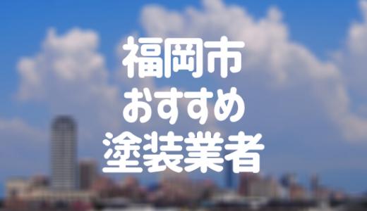 福岡県福岡市の「外壁塗装・屋根塗装」おすすめ業者を一覧で紹介!