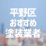大阪府大阪市平野区の「外壁塗装・屋根塗装」おすすめ業者を一覧で紹介!