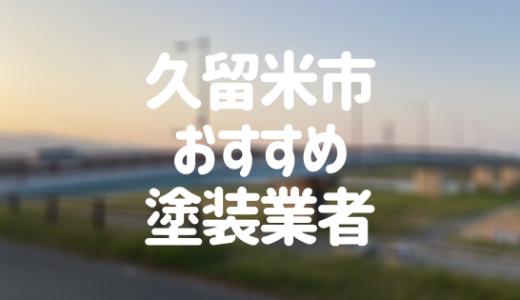 福岡県久留米市の「外壁塗装・屋根塗装」おすすめ業者を一覧で紹介!