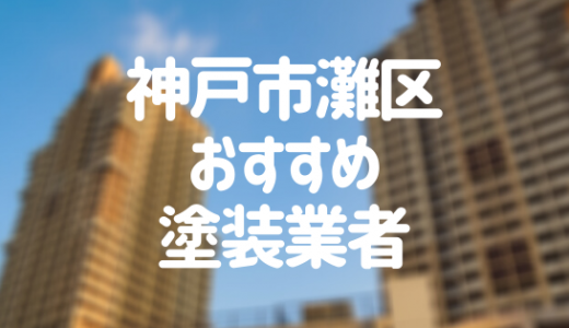 兵庫県神戸市灘区「外壁塗装・屋根塗装」おすすめ業者を一覧で紹介!