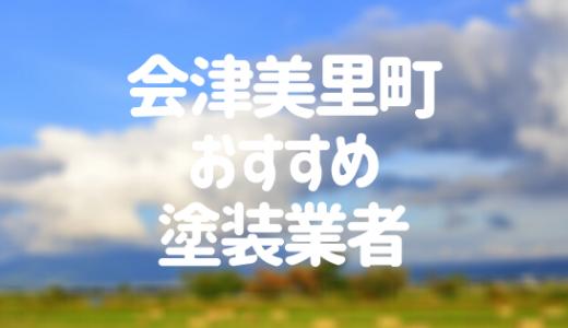 福島県会津美里町の「外壁塗装・屋根塗装」おすすめ業者を一覧で紹介