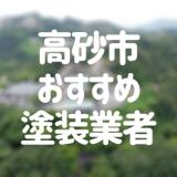 兵庫県高砂市の「外壁塗装・屋根塗装」おすすめ業者を一覧で紹介!