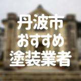 兵庫県丹波市の「外壁塗装・屋根塗装」おすすめ業者を一覧で紹介!