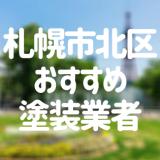 北海道札幌市北区の「外壁塗装・屋根塗装」おすすめ業者を一覧で紹介!