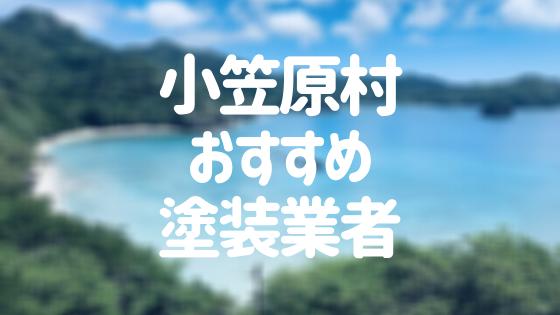 東京都小笠原村の「外壁塗装・屋根塗装」おすすめ業者を一覧で紹介!