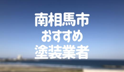 福島県南相馬市の「外壁塗装・屋根塗装」おすすめ業者を一覧で紹介!