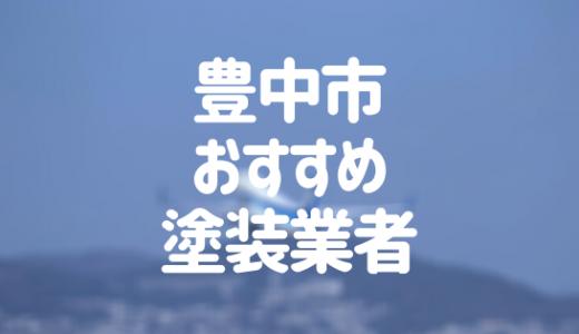 大阪府豊中市の「外壁塗装・屋根塗装」おすすめ業者を一覧で紹介!