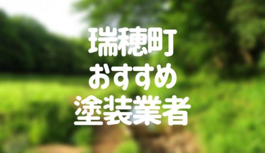 東京都瑞穂町の「外壁塗装・屋根塗装」おすすめ業者を一覧で紹介!