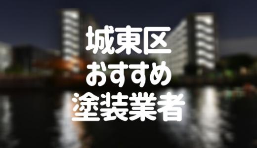 大阪府大阪市城東区の「外壁塗装・屋根塗装」おすすめ業者を一覧で紹介!