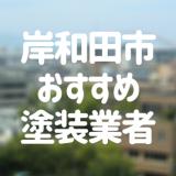 岸和田市おすすめ塗装業者