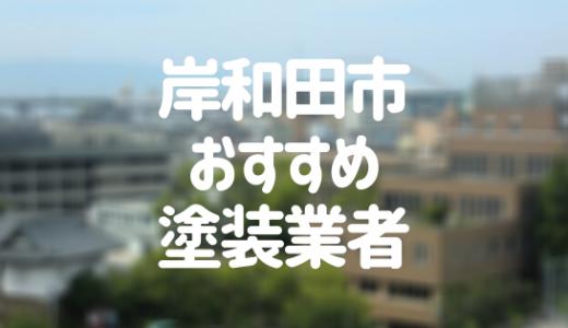 大阪府岸和田市の「外壁塗装・屋根塗装」おすすめ業者を一覧で紹介!