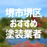 大阪府堺市堺区の「外壁塗装・屋根塗装」おすすめ業者を一覧で紹介!