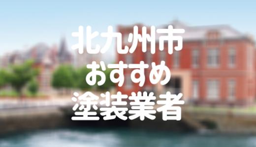 福岡県北九州市の「外壁塗装・屋根塗装」おすすめ業者を一覧で紹介!