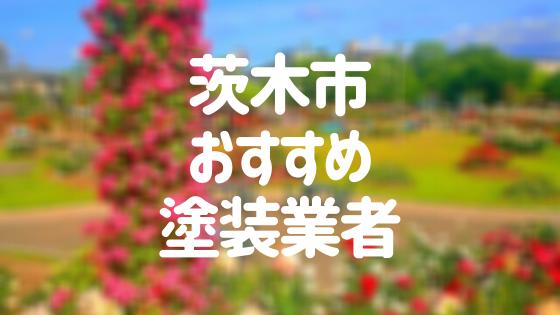大阪府茨木市「外壁塗装・屋根塗装」おすすめ業者を一覧で紹介!