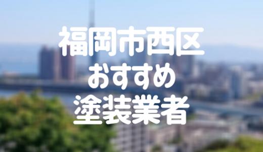 福岡県福岡市西区の「外壁塗装・屋根塗装」おすすめ業者を一覧で紹介!