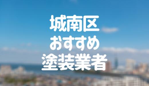 福岡県福岡市城南区の「外壁塗装・屋根塗装」おすすめ業者を一覧で紹介!