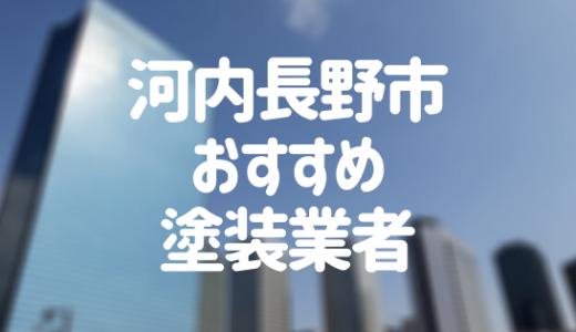 大阪府河内長野市の「外壁塗装・屋根塗装」おすすめ業者を一覧で紹介!